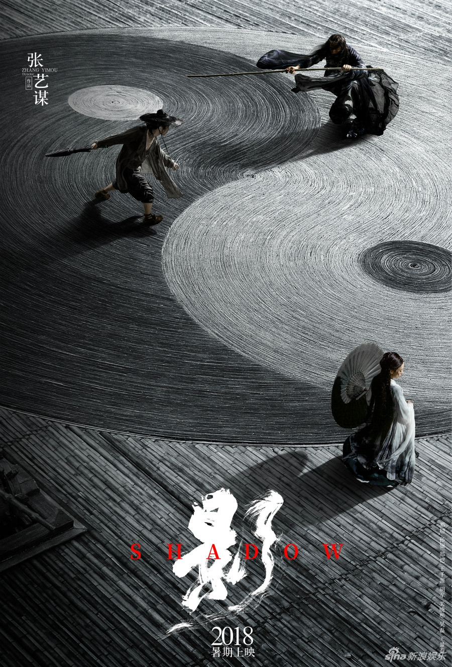 Shadow directed by Yimou Zhang