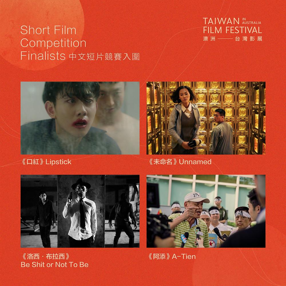 Taiwan Film Festival in Sydney Australia 雪梨澳洲台灣影展