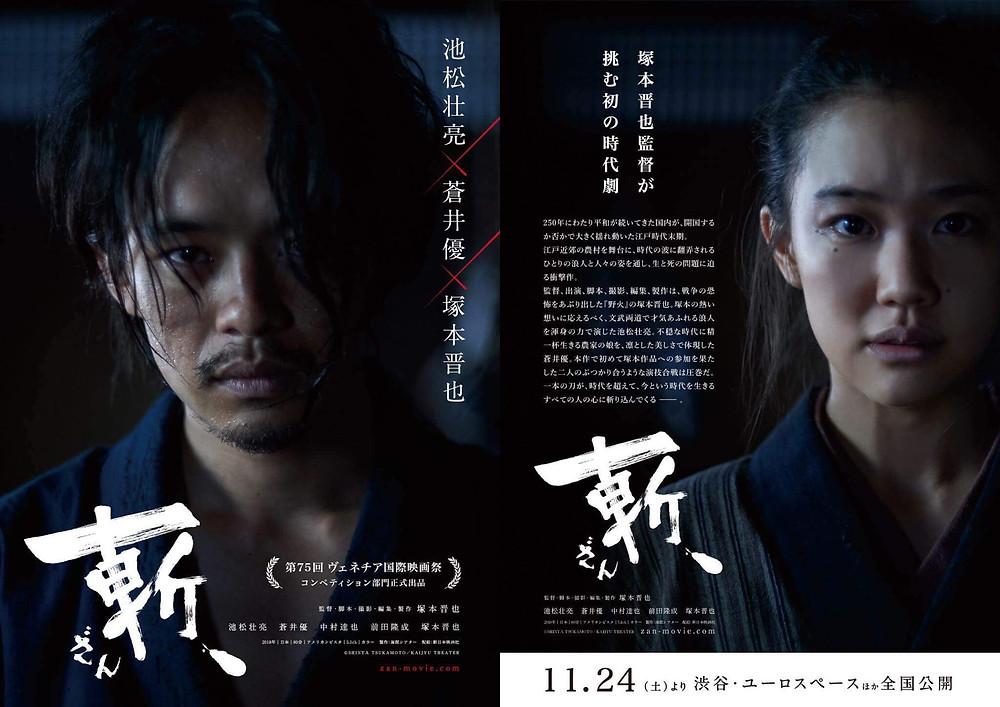 Zan directed by Shinya Tsukamoto