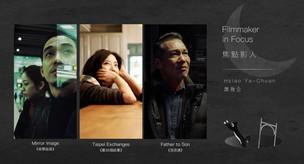 Filmmaker in Focus - Hsiao Ya-Chuan