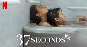 37 Seconds (2020) Film Review