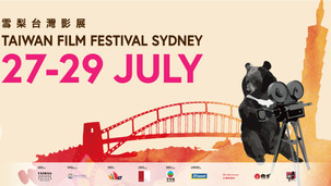 THE INAUGURAL TAIWAN FILM FESTIVAL LAUNCHES IN JULY 2018