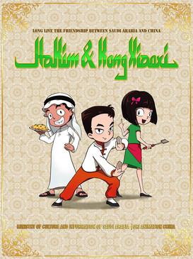 hakim arabic translation localization  a