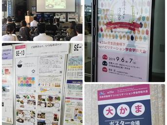 第25回日本摂食嚥下リハビリテーション学会学術大会