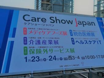 Care Show Japanの参加レポート 村上