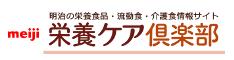 meiji栄養ケア倶楽部