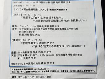 大田区在宅医療連携研究会 学術講演会!