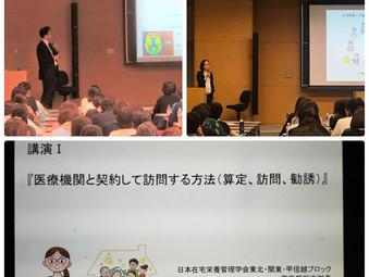日本在宅栄養管理学会 東北・関東・甲信越ブロック大会