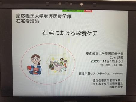 慶應義塾大学 看護医療学部 でオンライン講義させていただきました!