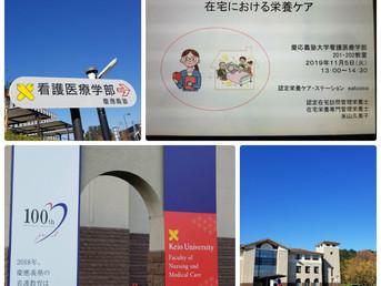 慶応大学看護医療学部で講義を担当させていただきました。