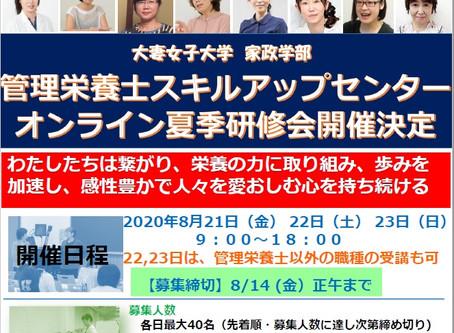 管理栄養士スキルアップセンターオンライン夏季研修会開催されます!