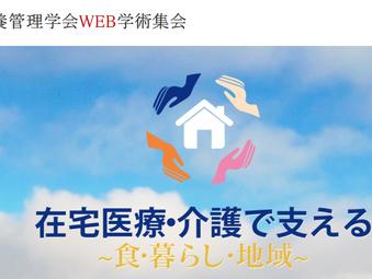 第8回 日本在宅栄養管理学会WEB学術集会開催されます!