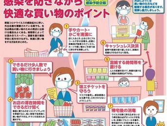 スーパーで感染を防ぐには?買い物のポイントを紹介