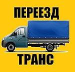 Переезд-Транс Красноярск. Грузоперевозки, Грузовое такси, Грузчики.