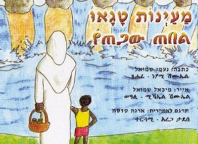 The Tegaw Springs (Hebrew)