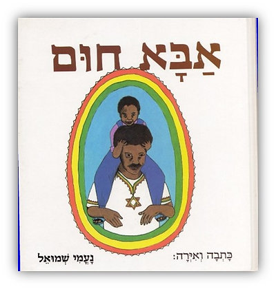 Brown Daniel (Hebrew)