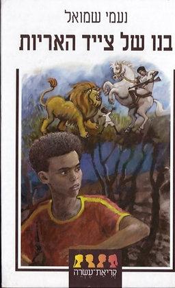 בנו של ציד האריות
