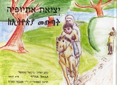 יציאת אתיופיה