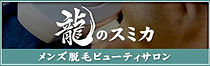 banner_rsumika_320x100.jpg