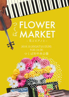tsukuba flower market