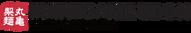 marugame-logo.png