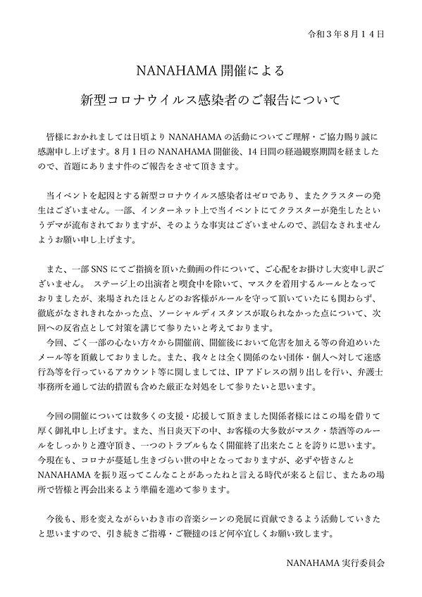 コロナ感染者報告 のコピー.jpg