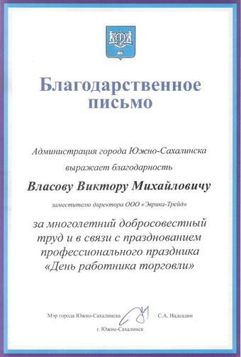 Благодарственное письмо (2021 г.)