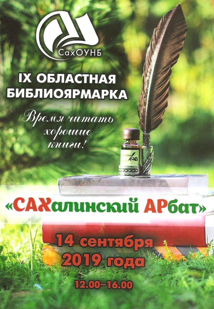 Сахалинский Арбат 2019