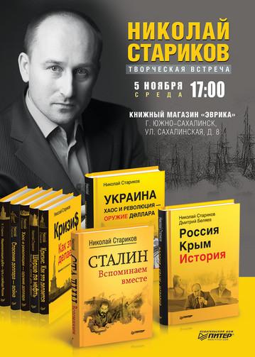 Творческая встреча с Николаем Стариковым