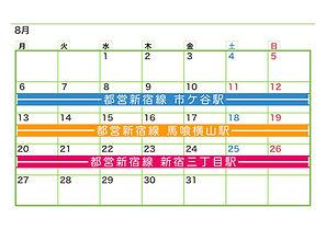 2018_ekibana_calendar8_web.jpeg