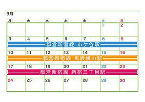 2018_ekibana_calendar9_web.jpeg