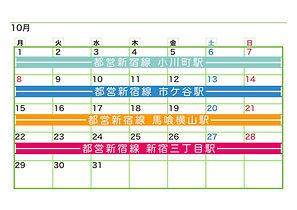 2018_ekibana_calendar10_web.jpeg