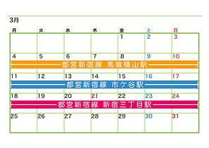 2019_ekibana_calendar3.jpeg