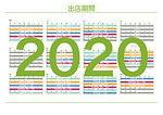 2020_ekibana_calendar.jpeg