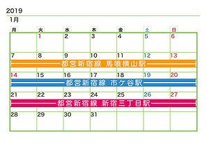 2019_ekibana_calendar1.jpeg