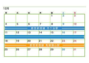 2017_ekibana_calendar12.jpeg