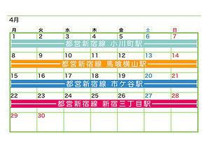 2019_ekibana_calendar4.jpeg