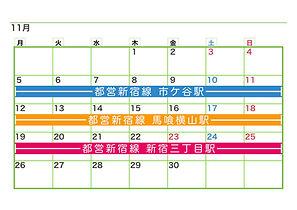 2018_ekibana_calendar11_web.jpeg