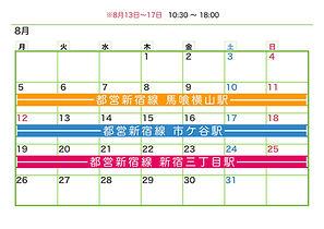 2019_ekibana_calendar8.jpeg