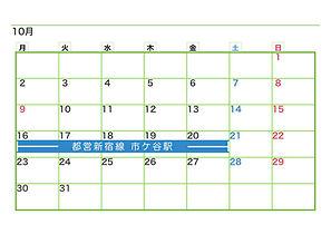 2017_ekibana_calendar10.jpeg