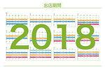 2018_ekibana_calendar.jpeg