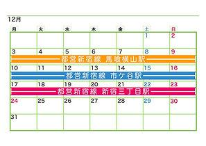 2018_ekibana_calendar12_web.jpeg