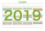 2019_ekibana_calendar.jpeg