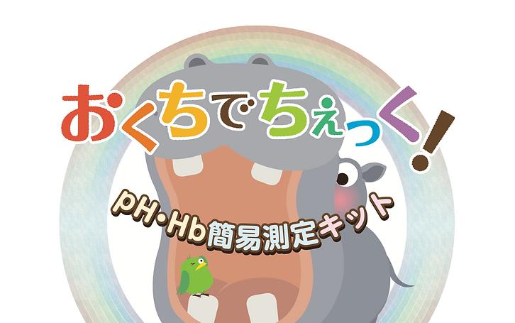 かばちゃんロゴミックス.png
