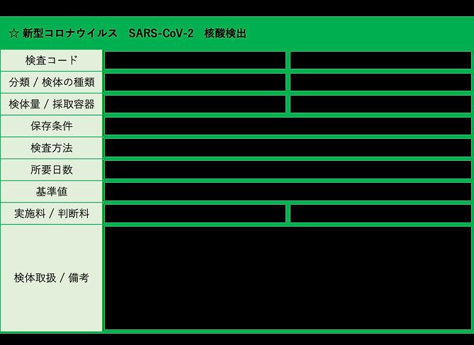 仕様(PCR).png