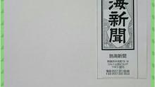 AMBIK祭りの告知を熱海新聞に掲載していただきました(^^♪