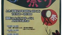 AMBIK祭りのお知らせです♪