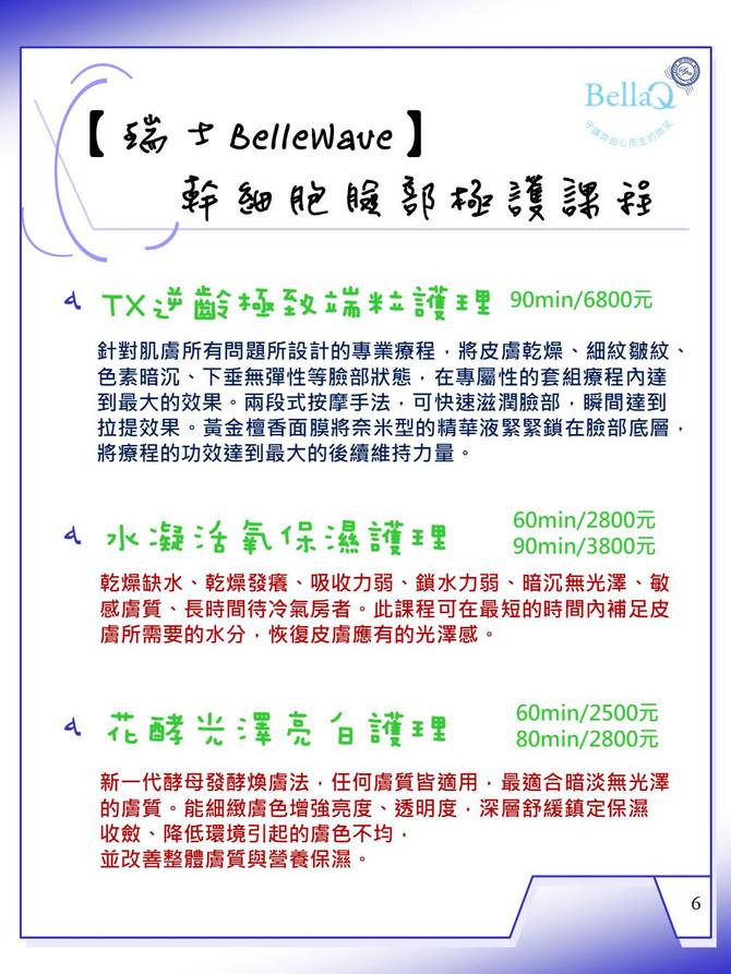 【BellaQ Spa】 ---特殊調理課程一覽表 ---