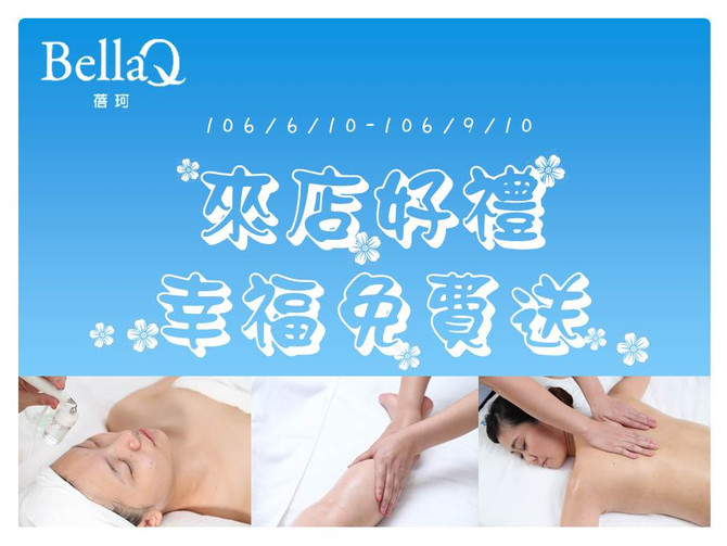 106/6/10-9/10來BellaQ!幸福好禮免費送
