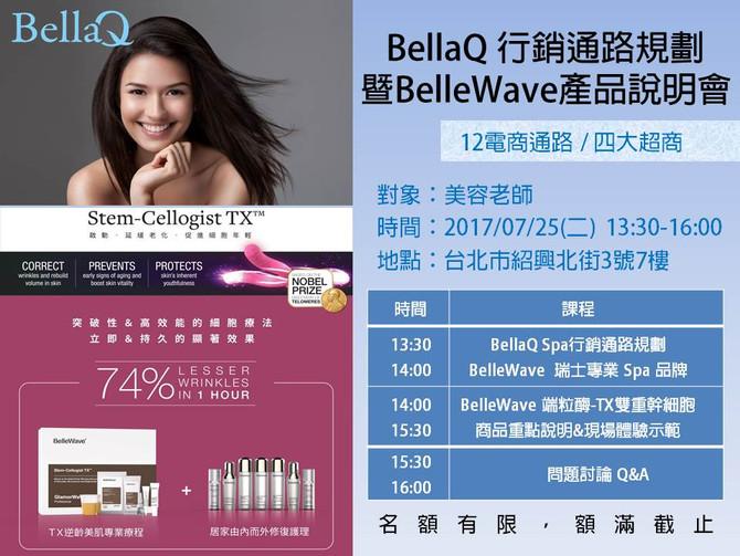 【7/25(二)BellaQ 行銷通路規劃暨BelleWave產品說明會】開始報名!!!